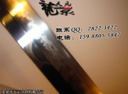 碎烧武士刀|武士刀|覆土烧造| ★★★|标准长度