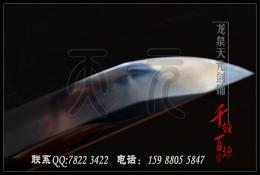 乱烧上研武士刀|武士刀|t10烧刃|★★★★
