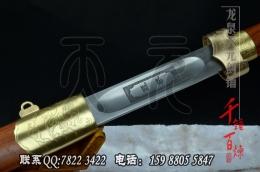 至尊剑|龙泉宝剑|花纹钢|★★★|