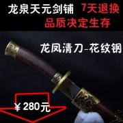 小龙凤装清刀|清刀|花纹钢|★★