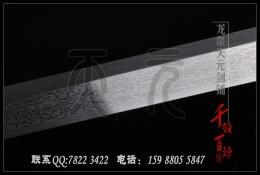 环首唐刀|花纹钢
