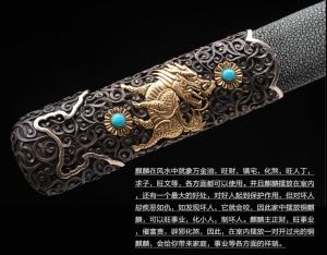 精品麒麟唐剑|羽毛纹花纹钢|烧刃|唐刀|★★★★